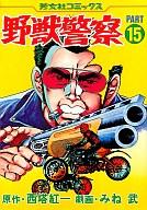 野獣警察(15) / みね武