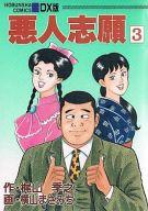 悪人志願(デラックス版)(3) / 横山まさみち