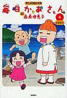 毎日かあさん(アニメコミックス)(4) / 西原理恵子