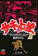 サーキットの狼II(37) / 池沢さとし