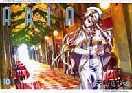 ARIA(10) / 天野こずえ