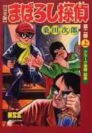 上)まぼろし探偵 完全版 第二部 / 桑田次郎