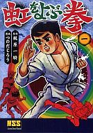 虹をよぶ拳(1) / つのだじろう