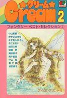 クリームファンタジー・ベスト・セレクション(2) / アンソロジー