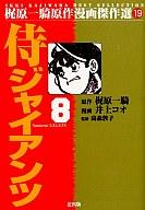 侍ジャイアンツ(梶原一騎原作漫画傑作選)(8) / 井上コオ