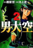 男大空 MFコミックス(2) / 池上遼一