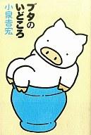ブタのいどころ / 小泉吉宏