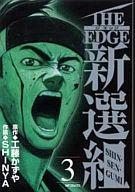 THE EDGE  新選組(完)(3) / SHINYA
