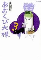あおくび大根(完)(3) / 山崎健