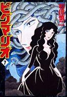 ピグマリオ(MFコミックス版)(7) / 和田慎二
