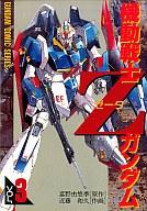 機動戦士Zガンダム(完)(3) / 近藤和久