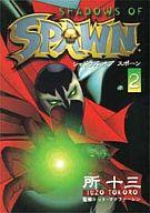SHADOWS OF SPAWN(2) / 所十三