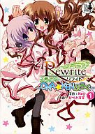 Rewrite-OKA☆KENぶろぐ-(1) / ひづき夜宵