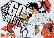 Go West!(4) / 矢上裕