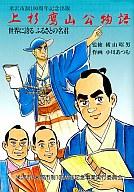 米沢市制100周年記念出版 上杉鷹山公物語 世界に誇るふるさとの名君 / 小川あつむ