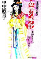 女帝の手記 かぎろひ淳仁天皇(4) / 里中満智子