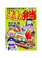 道連れ弁当(9) / ありま猛