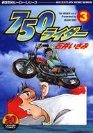 750ライダー(リイド社版)(3) / 石井いさみ