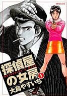探偵屋の女房(1) / 大島やすいち