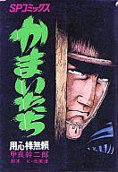 かまいたち(2) / 甲良幹二郎