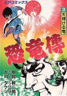 恐竜傅(完)(3) / 甲良幹二郎/大川タケシ