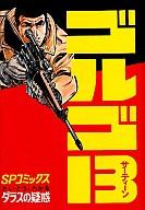 ゴルゴ13 ダラスの疑惑(21)