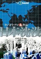 日本沈没(1) / さいとう・プロ