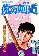 俺の剣道 (8) / 左近士諒 林律雄