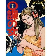0課の女 ウラ刑事(8) / 篠原とおる