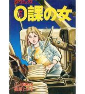 0課の女 人間狩り(5) / 篠原とおる