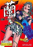 女忍者・蘭(3) / 武本サブロー
