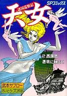 諸国巡察記 天女(2) / 武本サブロー