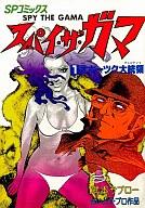 スパイ・ザ・ガマ(1) / 武本サブロー