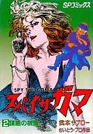 スパイ・ザ・ガマ(2) / 武本サブロー