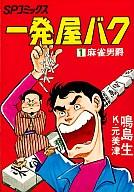 一発屋バク(1) / 鳴島生
