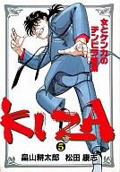 KIZA(5) / 松田康志