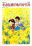 小さな恋のものがたり(5) / みつはしちかこ