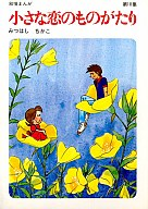 小さな恋のものがたり(10) / みつはしちかこ