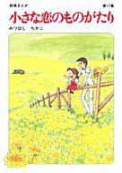 小さな恋のものがたり(17) / みつはしちかこ