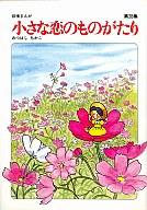 小さな恋のものがたり(28) / みつはしちかこ