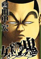 女神の鬼(24) / 田中宏