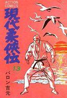 現代柔侠伝(13) / バロン吉元