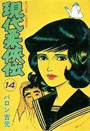 現代柔侠伝(14) / バロン吉元