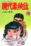 現代柔侠伝(15) / バロン吉元