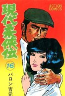 現代柔侠伝(完)(16) / バロン吉元