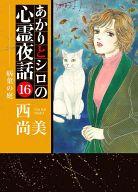 あかりとシロの心霊夜話(16) / 西尚美