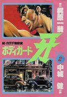 続・カラテ地獄変 ボディガード牙(2) / 中城健