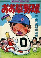 おお草野球(2) / 長谷川法世