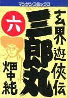 玄界遊侠伝 三郎丸(6) / 畑中純