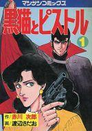 黒猫とピストル(1) / 渡辺さだお